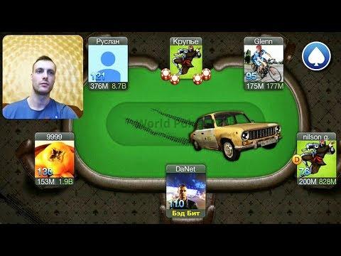 Очень интересно играется | World Poker Club