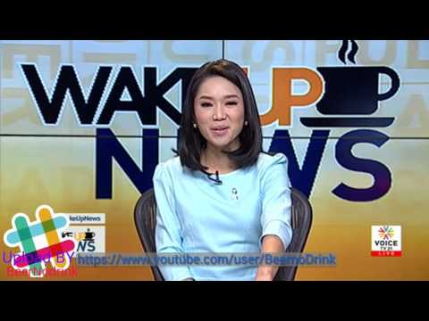 Wake up News 'จับตาคืนนี้รอดไหม ? ไทยถูกย่างสดเวทีสิทธิโลก'