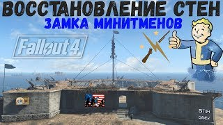 Fallout 4: Восстановление Стен Замка Минитменов ♻ МОД