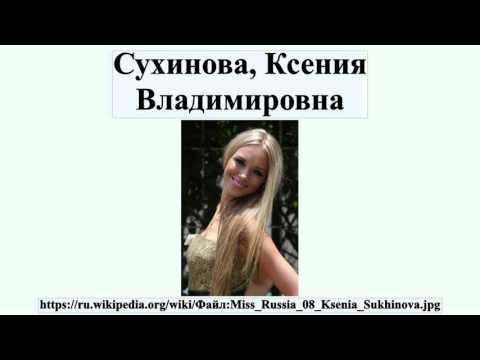 Сухинова, Ксения Владимировна