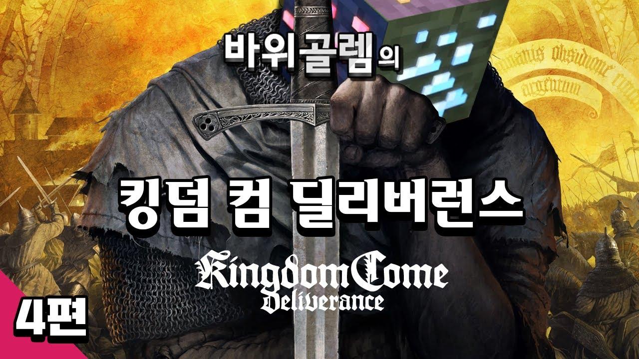 바위골렘의 이것이 중세다! 킹덤 컴 딜리버런스 4편 Kingdom Come: Deliverance