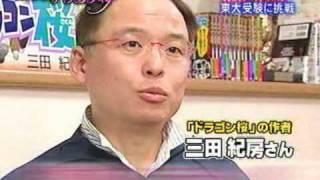 めざせドラゴン桜 ~それぞれの東大物語~ Part.1