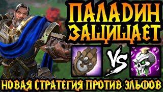 Foggy (NE) vs Yumiko (HUM). Паладин своих не бросает. Cast #37 [Warcraft 3]