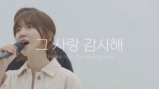 [AWC 2021] 02 그 사랑 감사해 Thank You for loving me