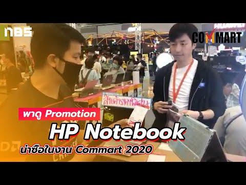 Commart 2020 - โปรโมชั่น HP โน้ตบุ๊กราคาพิเศษและโน้ตบุ๊กเกมมิ่ง เริ่ม 19,xxx บาท