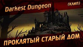 Darkest Dungeon - Проклятый старый дом