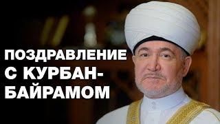 С праздником милосердия и гуманизма! Поздравляет муфтий Гайнутдин