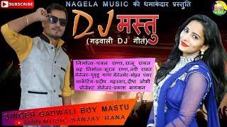 (DJ MASTU) New DJ Special Latest Garhwali Song 2018 | Gadwali Boy Mastu | Nagela Music