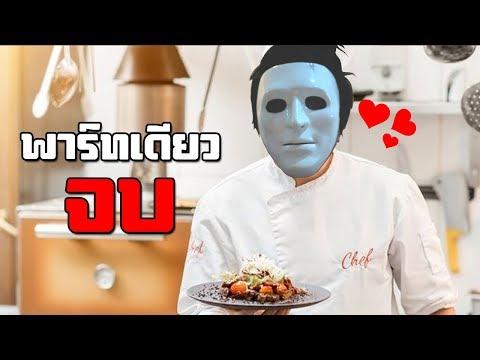 พ่อครัวมือรั่ว - Cooking Simulator [พาร์ทเดียวจบ END]