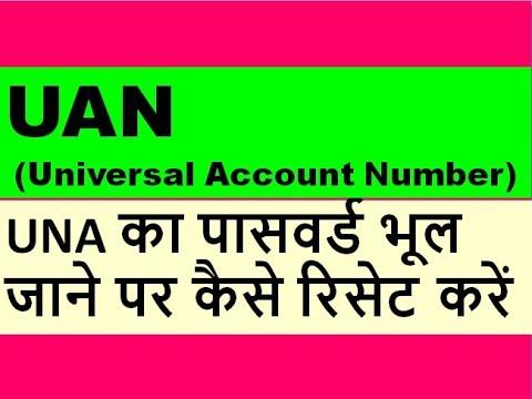 Reset Forgotten password  of UAN || How to reset/change UAN password online in Hindi/Urdu