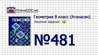 Задание № 481 — Геометрия 8 класс (Атанасян)
