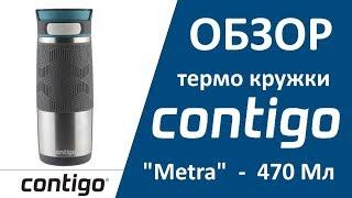 видео термочашка купить Украина, термокружки | интернет магазин туристического снаряжения Active-Zone Киев