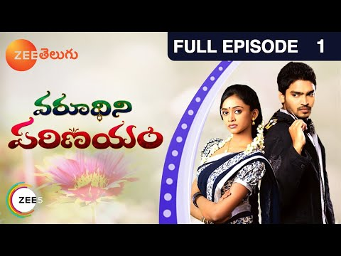 Varudhini Parinayam - Watch Full Episode 1 of 5th August 2013