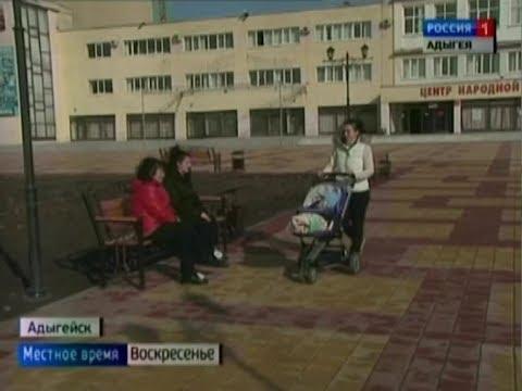 Адыгейск готовится отметить 50летие