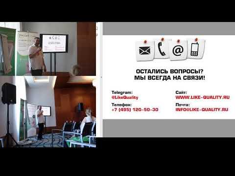 Прямая трансляция конференции Mixcart и R_keeper. День 2