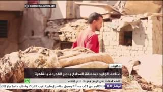 فيديو.. دباغة الجلود في مصر إرث تاريخي يواجه عقبات