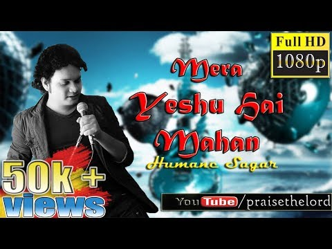 [Humane Sagar] Mera Yeshu Hai Mahan | Check Description To Download Humane Sagar Songs