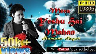 [Humane Sagar] Mera Yeshu Hai Mahan | Check Description To Download Humane Sagar Songs