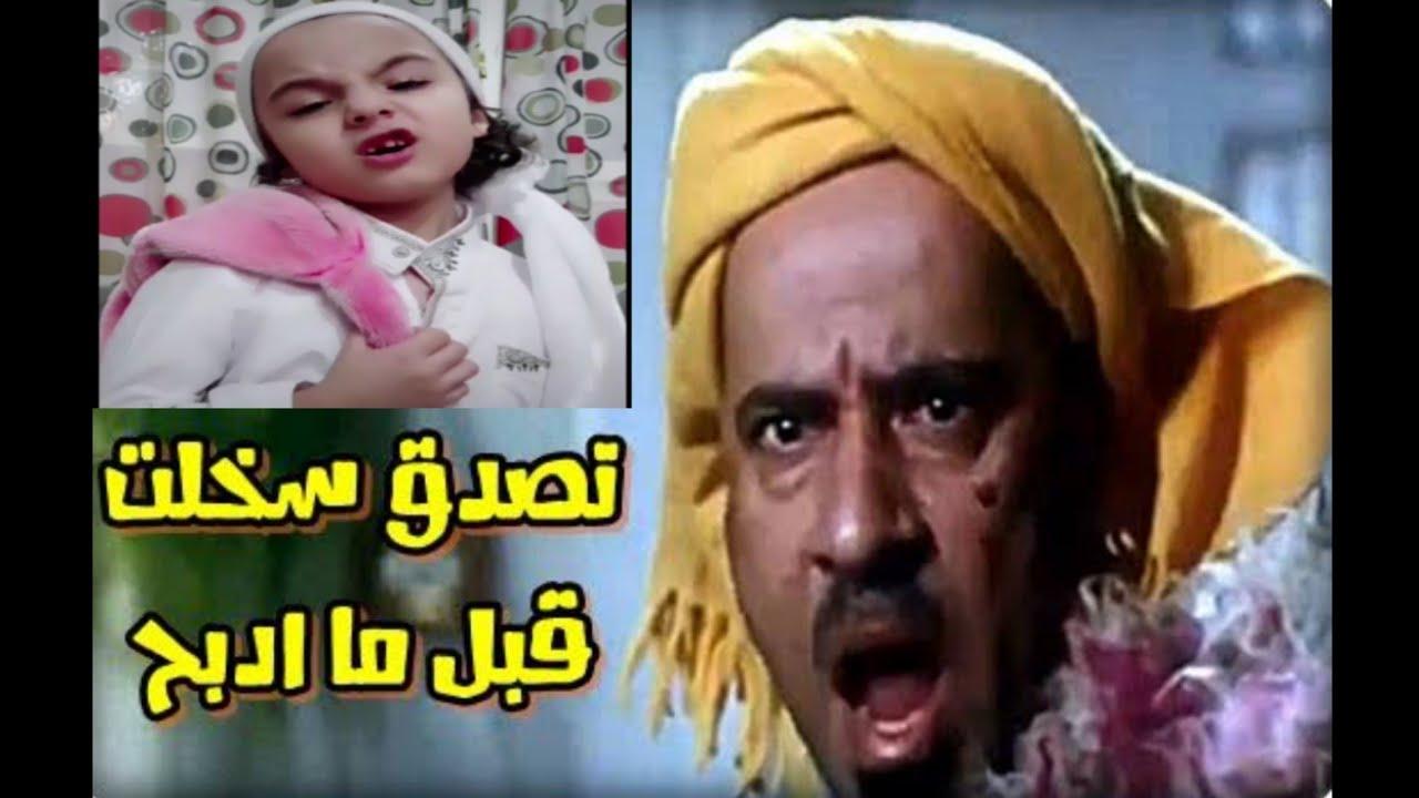 تصدق سلخت قبل ماادبح ... محمد سعد من فيلم بوحه