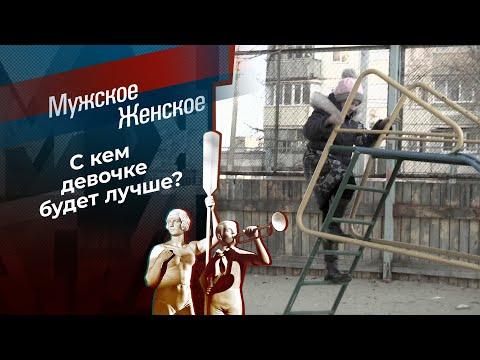 Настино несчастье. Мужское / Женское. Выпуск от 10.12.2020