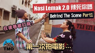 part1/3 The Making of Nasi Lemak 2.0 辣死你媽 花絮