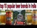 top  10 popular beer brands in india