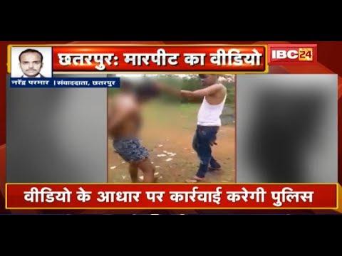 Chhatarpur News :