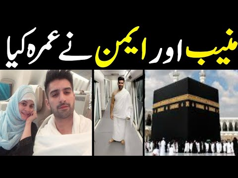 0daceee430 Pakistani famous couple muneeb butt and Aiman Khan performed umrah ...