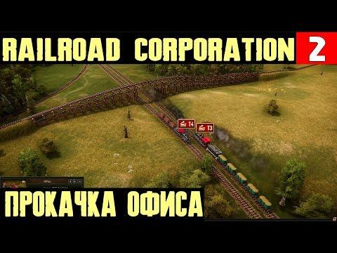 Railroad Corporation - прохождение игры и второй миссии. Нанимаем сотрудников и новый паровоз #2