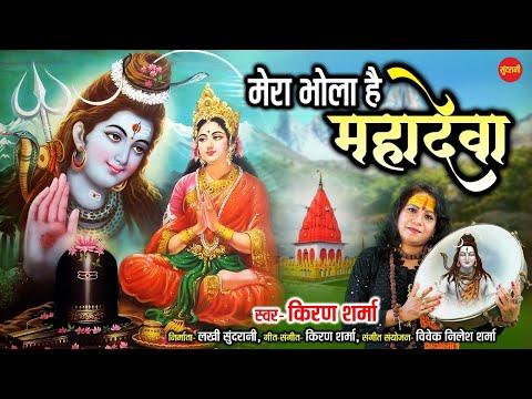 शिव सावन स्पेशल भजन - मेरा भोला है महादेवा - Mera Bhola Hai Mahadeva    Kiran Sharma - Lord Shiva