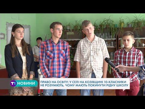 Освітній скандал на Тернопіллі: 10-класникам пропонують забрати документи через малокомплектний клас