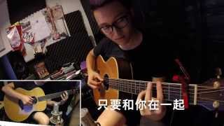 連詩雅 Shiga Lin - 只要和你在一起 Gotta Be With You Guitar fingerstyle chord melody