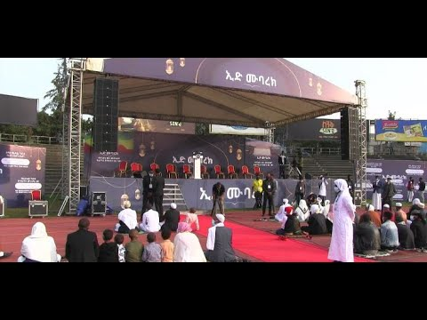Addis Ababa stadium ,Ethiopia, eid al fitr  2021 Live Awash FM