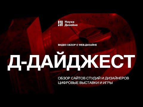 Д-Дайджест. 19 Выпуск: Обзор сайтов портфолио и цифровых выставок