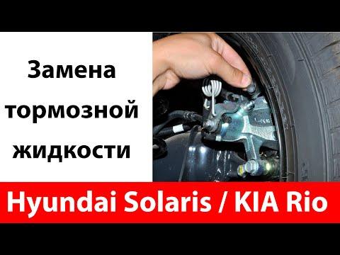Замена тормозной жидкости Хендай Солярис установкой  Сивик КС-122.