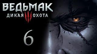 Скачать Ведьмак 3 прохождение игры на русском Пропавший без вести и вопросики 6