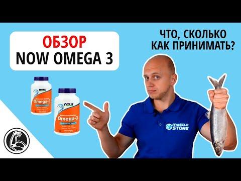 Обзор NOW Omega 3. Состав, как принимать и сколько?