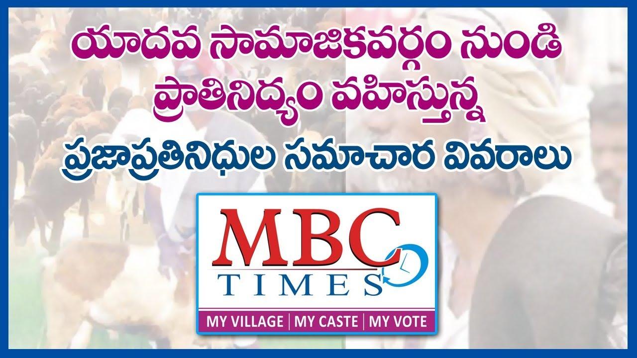 List of Yadav Politicians | Yadav Caste History in Telugu
