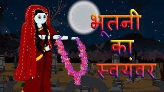 भूतनी का स्वयंवर  Hindi Cartoons For Children  Maha Cartoon Tv Xd