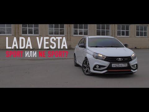 Lada Vesta SPORT - стоит ли своих денег?