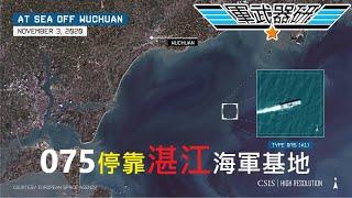 075 停靠湛江海軍基地
