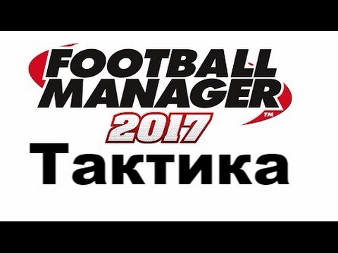Football manager 2017. Размышления о тактике
