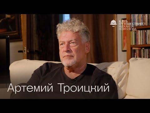 Артемий Троицкий о