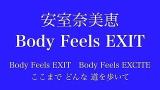 【フル  歌詞】ドラマ『Miss デビル 人事の悪魔・椿眞子』(主題歌)Body Feels EXIT/安室奈美恵   song by AYK thumbnail