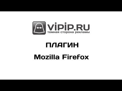 VipIP.ru: Плагин для Mozilla Firefox