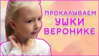 Прокалываем ушки Веронике Покупаем слайм и лизуны Видео для детей | Детский канал Вероники