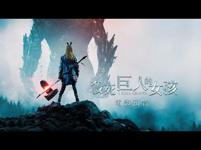 【殺死巨人的女孩】(I Kill Giants) 電影預告 01/25(五)無所畏巨