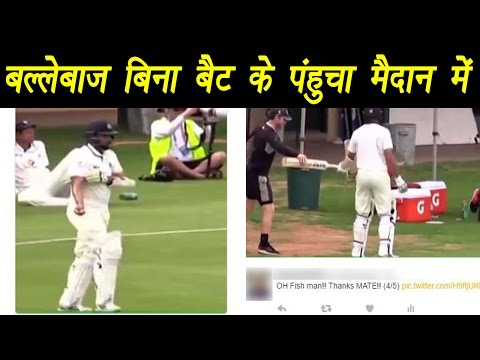 Australian Batsman forgets bat in dressing room during match | वनइंडिया हिन्दी