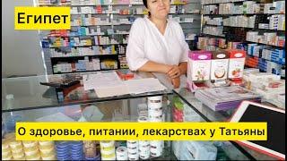 Египет О здоровье питании лекарствах у Татьяны
