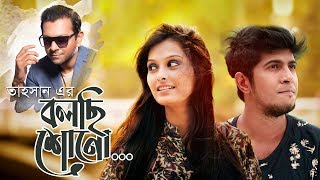 Bolchi Shono   Tahsan   Joy Shahriar   Tawsif   Saira   Bangla New Song   2016